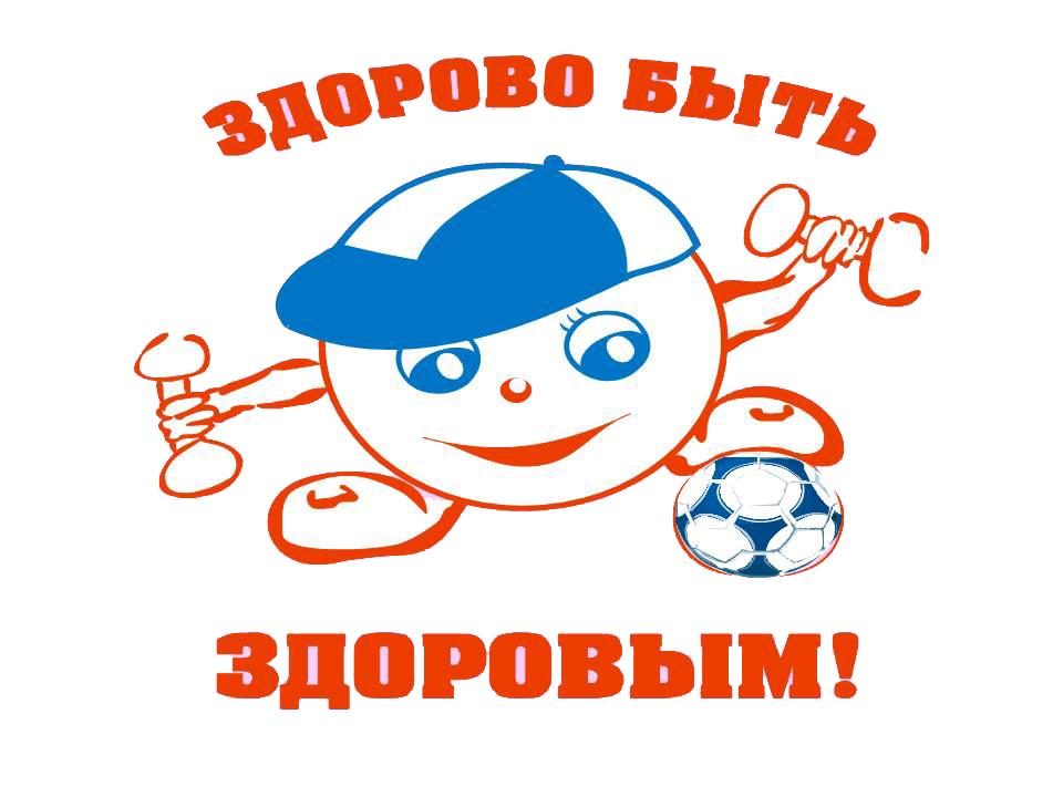 0011-011-Sportivno-massovaja-rabota Здоровый образ жизни во всем - залог долгой жизни!